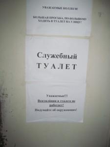 Tualet_v_Zaporozhieoblenergo 009