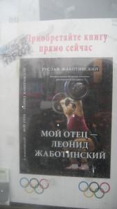 Ego_otets-Zhabotinskiy 005