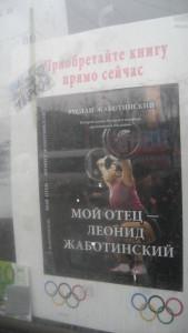 Ego_otets-Zhabotinskiy 006