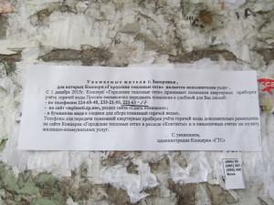 Za_goryachuyu_vodu_platim_v_Teploset_ 122