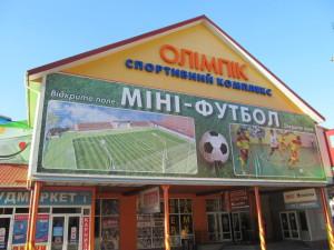 Futbol_na_kryshe 095