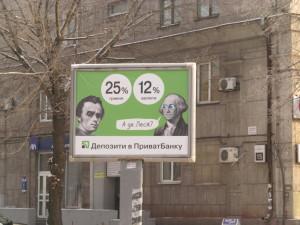 Reklama_privatbanka 001