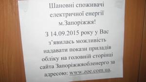opkazaniya_sveta_na_sayt 003