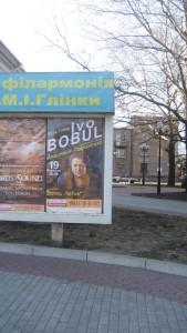 Ivo_Bobul_v_Zaporozhie 007