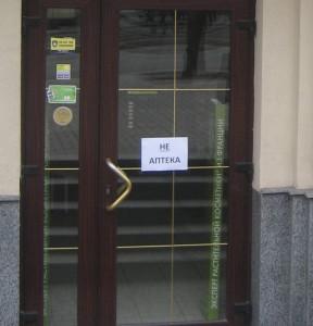 Ne_Apteka 005