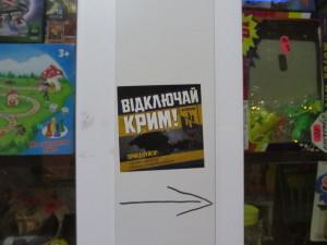 Azov_otkluchenie_Kryma 002