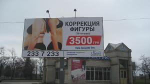 Korrektsiya_figury_office_medikal 001