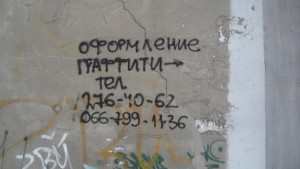 Oformite_graffity 001