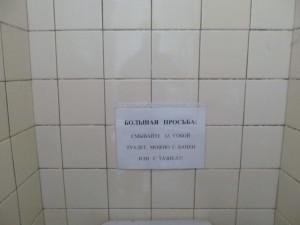 Besplatniy_tualet_Kommunarskaya_rayadministraciya 036
