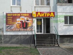 Litra_na_Brodinskom 009
