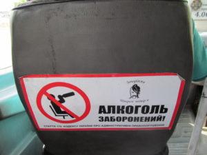 Alkogol_zaboroneniy_ 004