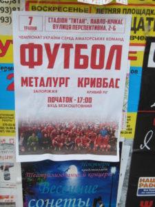 Metalurg_Kryvbas_ 007