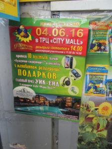 Semki_v_City_Mall 001