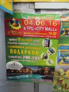 Semki_v_City_Mall 002