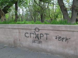 Spyrt_V-Odesse_109