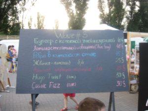festival-ulichnoj-edy-v-zaporozhe (5)