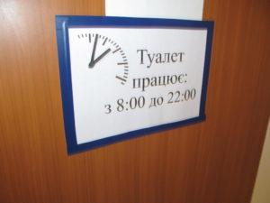 Besplatnye_tualety_Amstor_Silpo_Bor 017