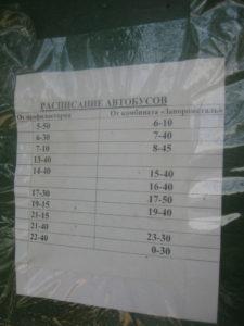Расписание автобусов на Хортицу