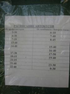 Расписание автобусов на Хортицу_02