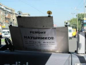 Remont_naushnikov 002