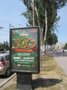 300_rokiv_Lvivske016