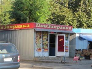 Pivzapravka2.0 010